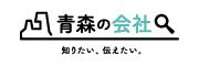 青森の会社
