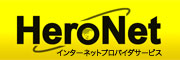 三沢市のインターネットプロバイダ、ヒーローネット