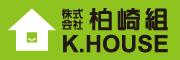 柏崎組 K.HOUSE