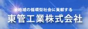 東北建設グループ:東管工業株式会社