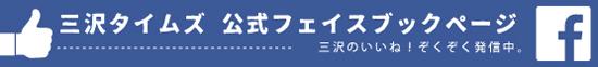 三沢タイムズFacebook