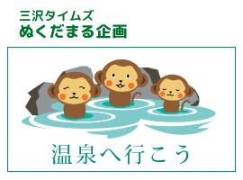 三沢タイムズぬくだまる企画:特集「温泉へ行こう。」