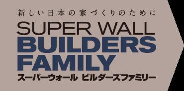 新しい日本の家づくりのために:SUPER WALL BUILDERS FAMILY ~スーパーウォールビルダーズファミリー