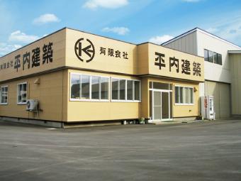 工務店写真:平内建築