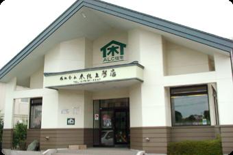 株式会社木組工務店