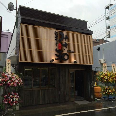 三沢市街パシャ写真『みさ和活魚センターオープン!】