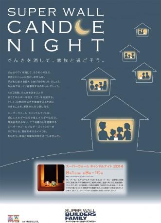 News&Topics『キャンドルナイト2014 フォトコンテスト開催!】