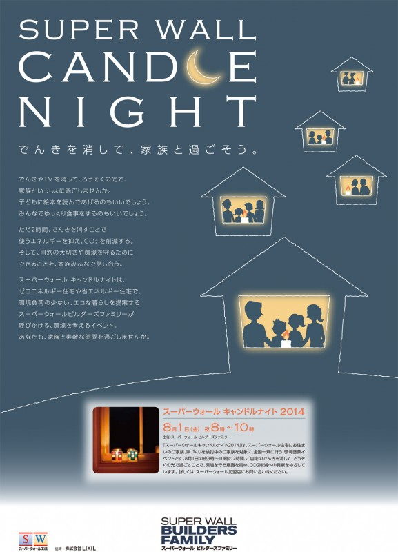candle_flier_20140519