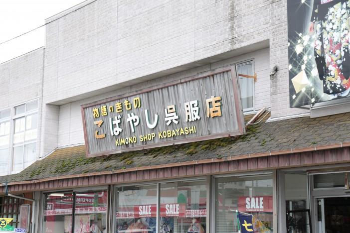 (有)こばやし呉服店写真