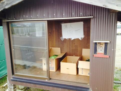 三沢市街パシャ写真『市内に数箇所ある、野菜の無人販売所】