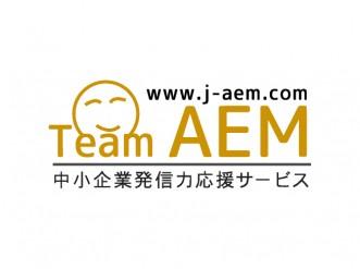 【中小企業発信力応援サービス TeamAEM】写真
