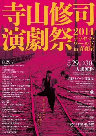 News&Topics『劇は「出会い」である。寺山修司演劇祭2014開催】