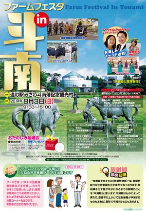 News&Topics『大自然を満喫!おいしい、たのしい「ファームフェスタin斗南」】