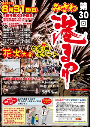 News&Topics『みさわ港まつり、スマートフォンで花火を撮ろう!】