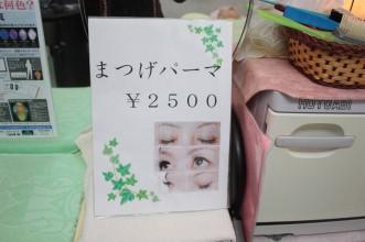 【中央理容院/エステルーム】写真