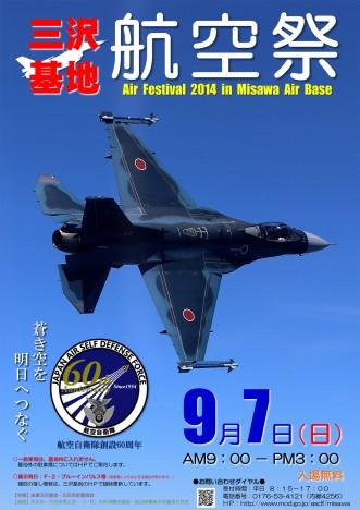 News&Topics『ブルーインパルス展示飛行!三沢基地航空祭2014】