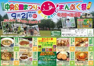 【中央公園まつり×まんぷく祭】写真