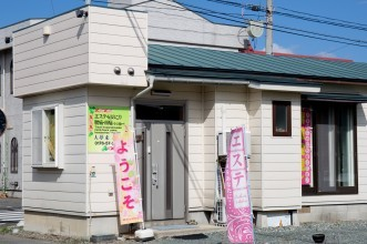 【カイロプラクティック&エステ IN 大夢来(Tamura)】写真