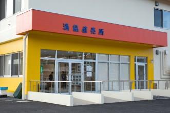【三沢漁協直売所】写真
