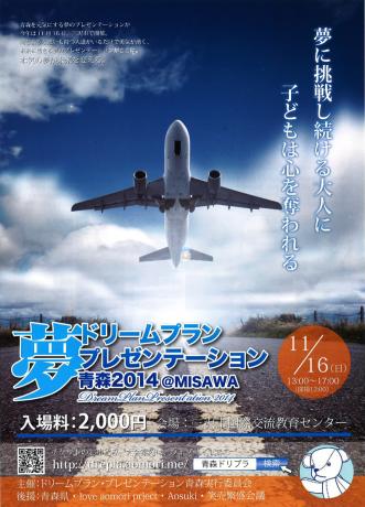 News&Topics『今年は三沢市で開催!大人が夢を本気で語るドリプラ青森】