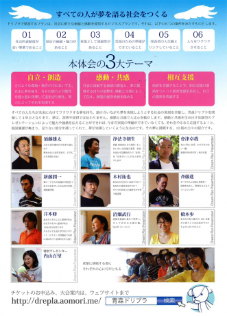 event20141116_dp2