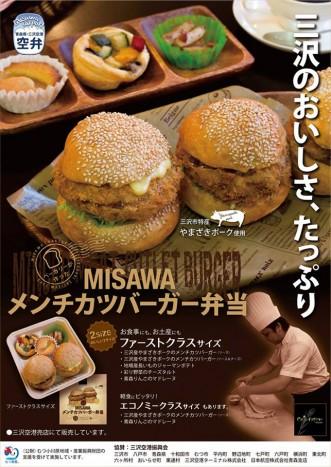 News&Topics『パン職人が生んだお弁当!三沢空港で空弁販売開始】