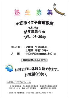 info-ogasawara