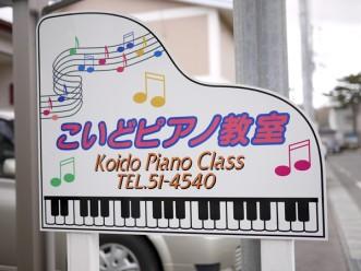 【こいどピアノ教室】写真