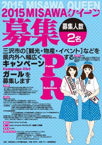 News&Topics『キャンペーンガール「MISAWAクイーン」募集中!】