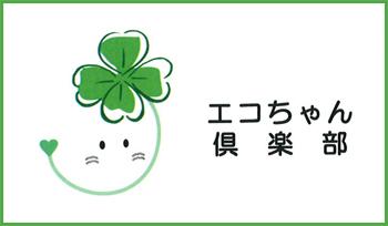 エコちゃん倶楽部写真