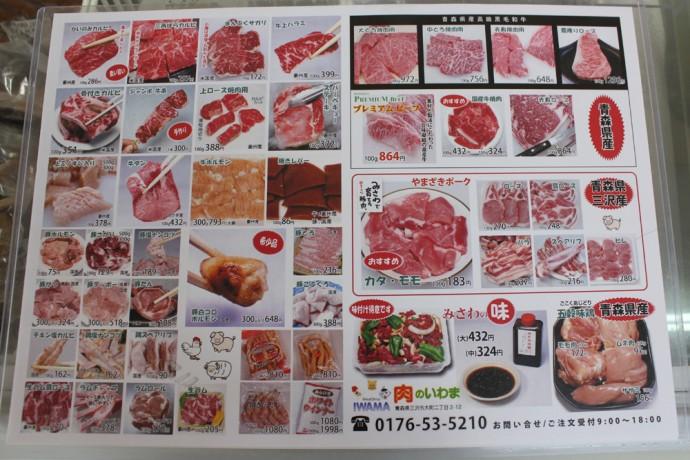 肉のいわま写真