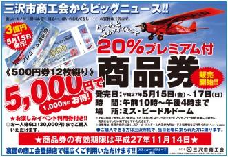 News&Topics『「三沢市商工会プレミアム商品券取り扱い登録店」 のご案内】