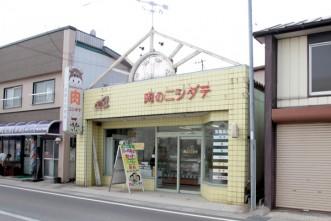 【肉のニシダテ】写真