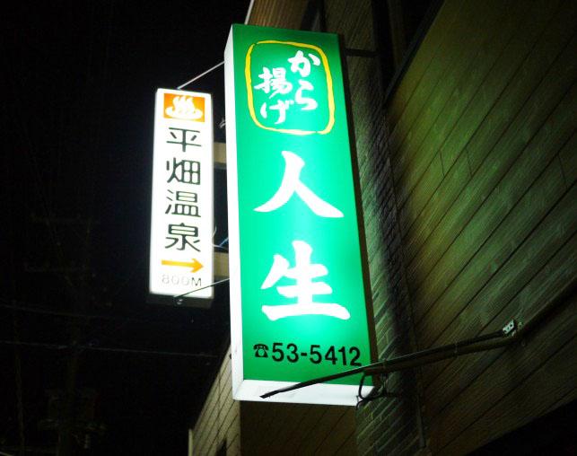 三沢市街パシャ写真『から揚げ人生】