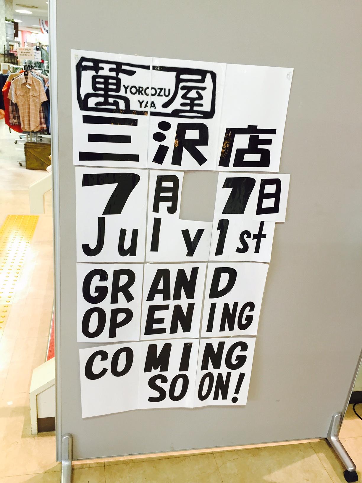 三沢市街パシャ写真『萬屋、まもなくOPEN】