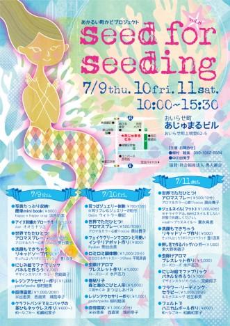 【あかるい町かどプロジェクト seed for seeding vol.8】写真