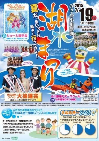 News&Topics『2015みさわ小川原湖『湖水まつり』開催!】