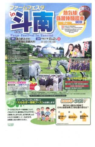 News&Topics『ファームフェスタ in 斗南】