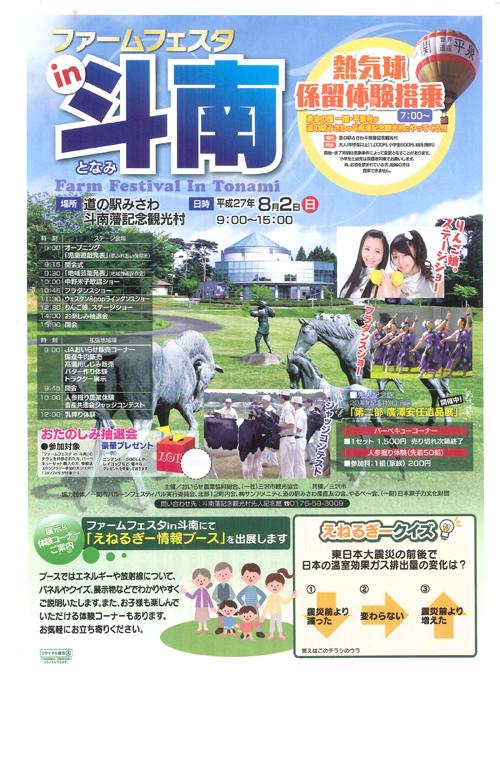 farmfes2015