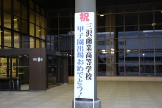 三沢市街パシャ写真『三沢商業おめでとう!】