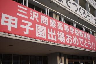 三沢市街パシャ写真『がんばれー!】