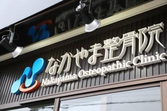 【なかやま整骨院(Nakayama Osteopathic Clinic)】写真