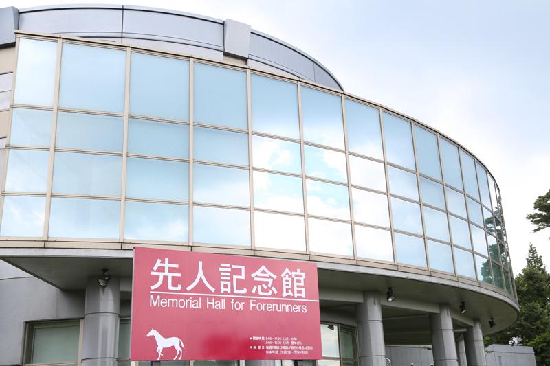 【三沢市先人記念館】写真