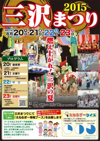 News&Topics『2015 三沢まつり】