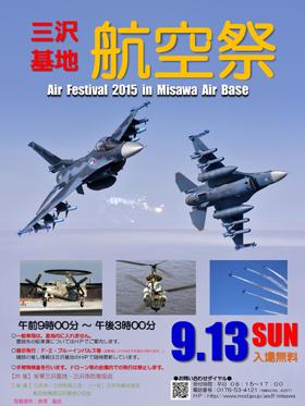 airfes2015-img-01