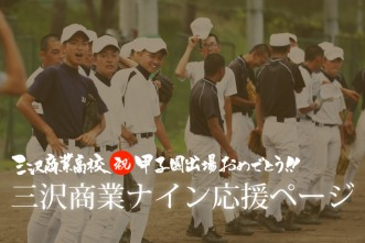 News&Topics『三沢商業ナイン応援ページ】