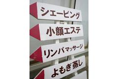 【シェービングとデトックスフェイシャル&ボディサロンTe to Te】写真