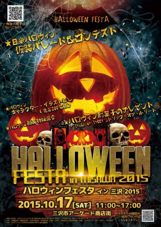 News&Topics『Happy Halloween 2015】