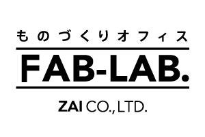 【ものづくりオフィスFAB-LAB】写真