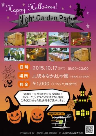halloween2015-seinen